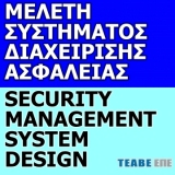 Security Systems Design (Access Control Design Security)